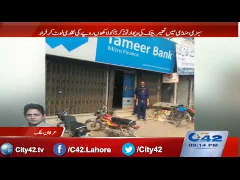 42 Breaking:  Robbers loot  millions from Tameer bank in Lahore