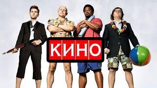 Машина времени в джакузи 2 (2015) фильм Kinobzor