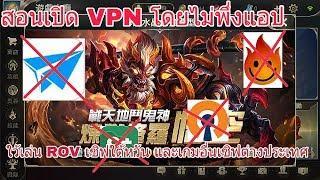 สอนเปิด VPN แบบไม่พึ่งแอป ใว้เล่นเกมเซิฟต่างประเทศต่างๆ