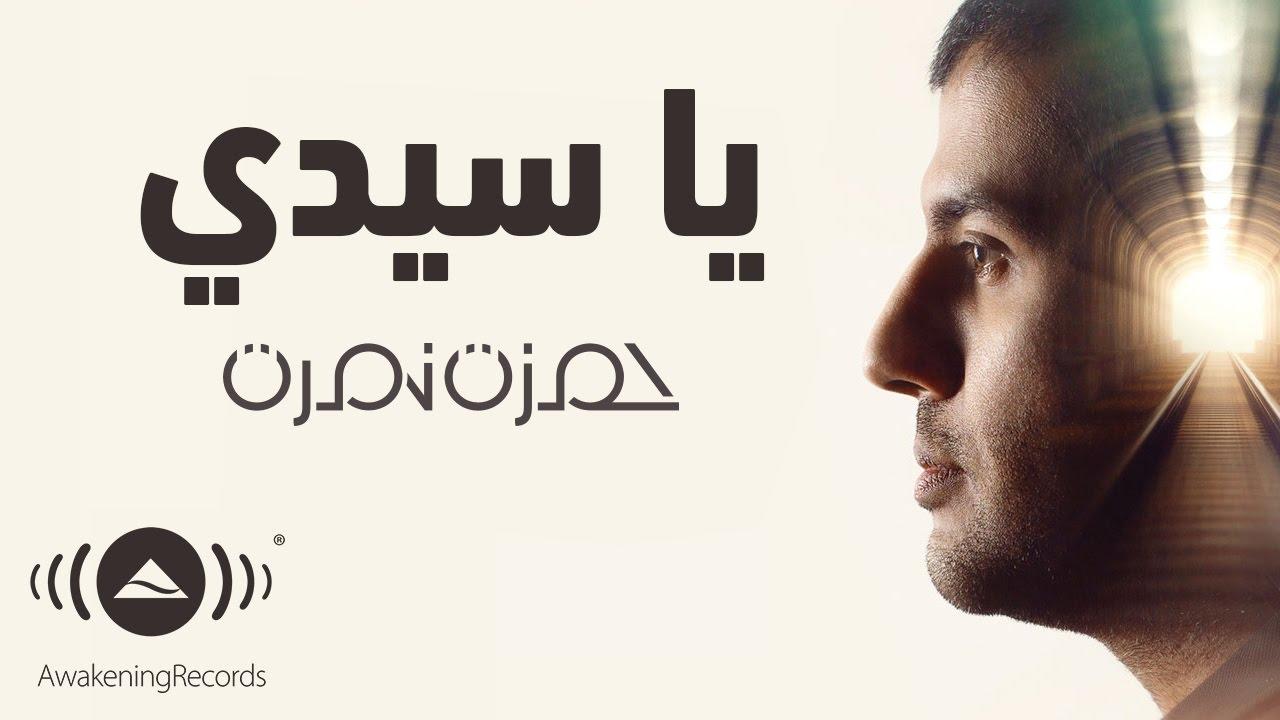 البوم حمزة نمرة 2019