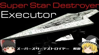 【STAR WARS】スーパースターデストロイヤー解説【ゆっくり解説】Executor class Super star destroyer