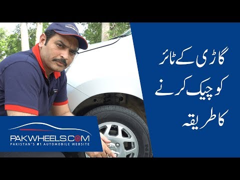 How To Check Your Tyre Tread? | PakWheels Tips