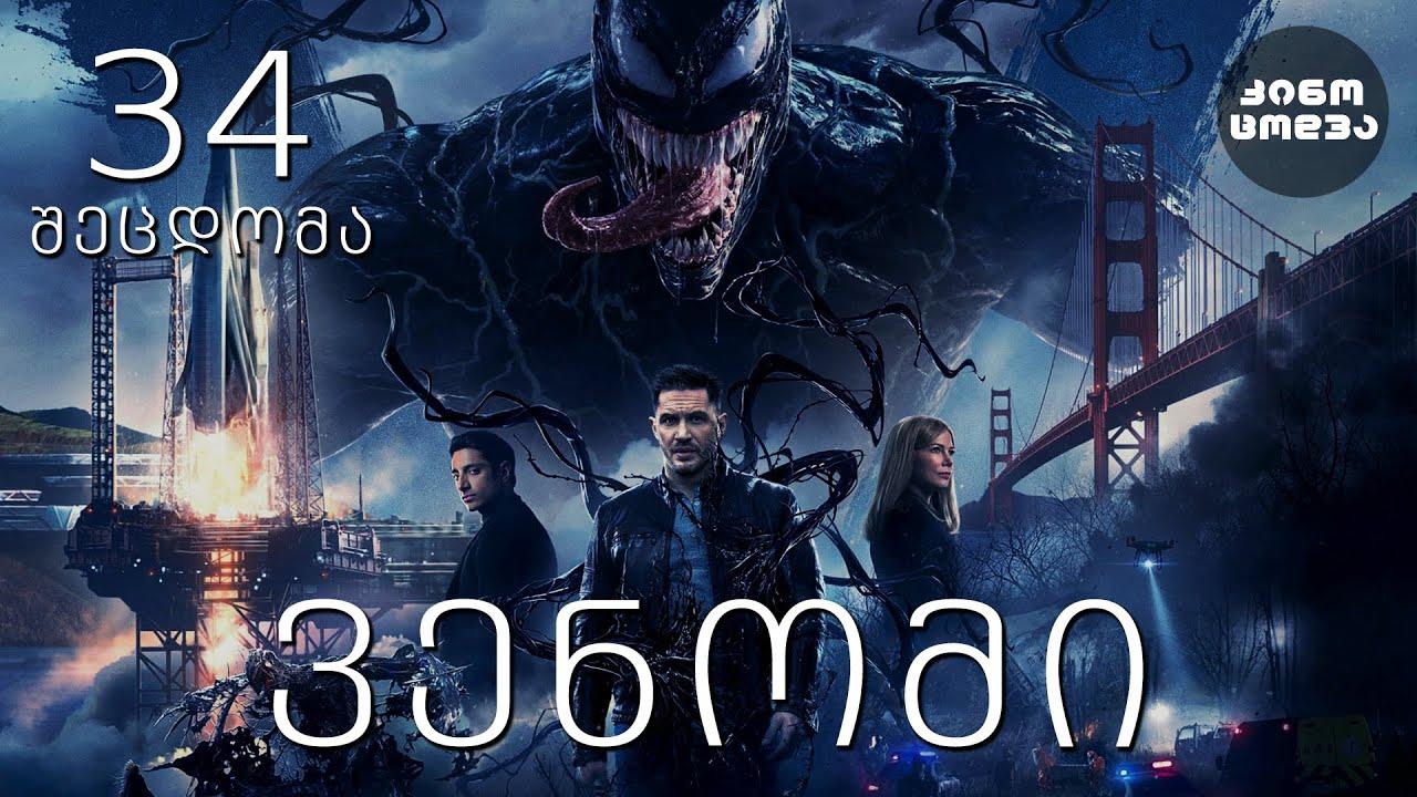 ⚫ კინოცოდვა – ვენომი / Venom (2018)