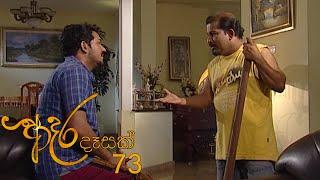 Adara Deasak | Episode 73 | ITN Thumbnail