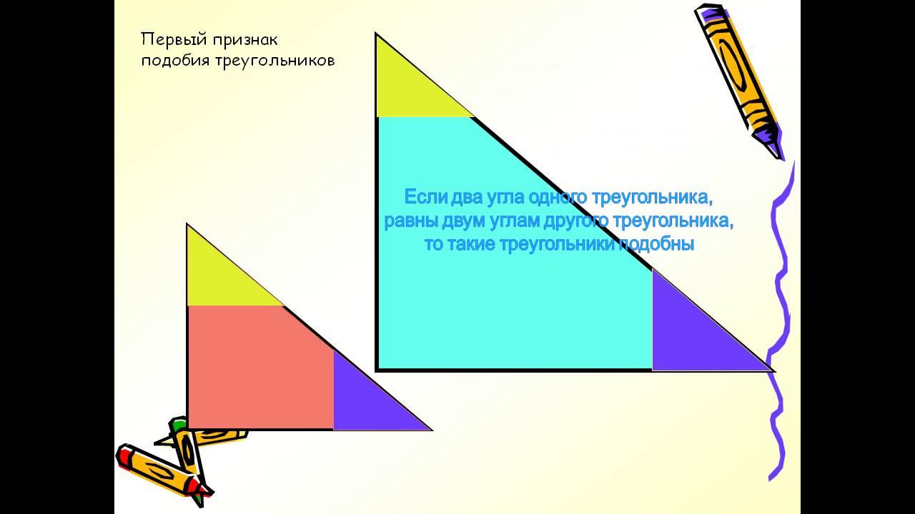 Подобие треугольников решение задач видео 3 класс математика задачи с решением