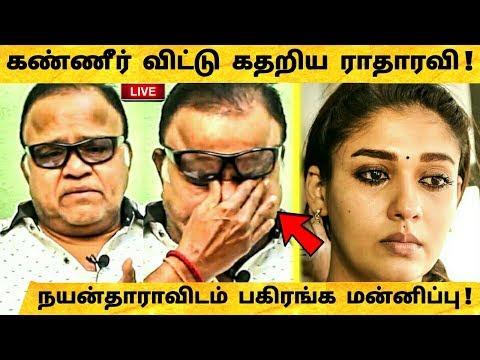 Radha Ravi Emotional Apologize to Nayanthara கண்கலங்கிய ராதாரவி ! Nayanthara Vs Radha Ravi Issue