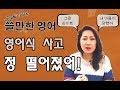쓸만한 영어 - 영어식 사고 - 정 떨어졌어 ! 영어공부영어회화영어유튜브