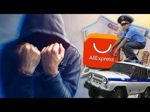 13 ЗАПРЕЩЁННЫХ ТОВАРОВ С ALIEXPRESS