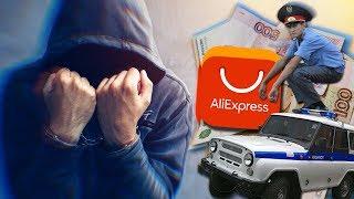видео Какие товары нельзя покупать на Алиэкспресс?