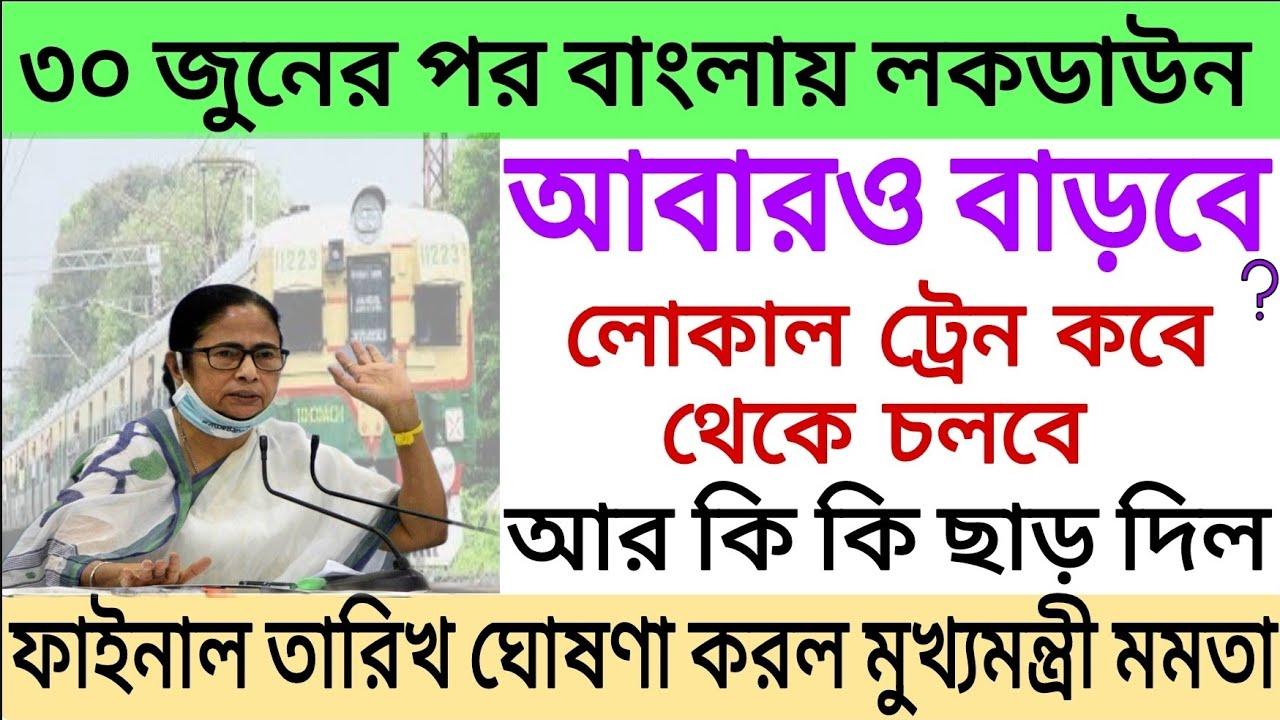 ৩০ জুনের পর বাংলায় বাড়বে লকডাউন ? লোকাল ট্রেন কবে থেকে চলবে ।। CM Mamata live speech