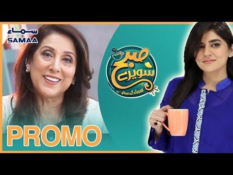 Samina Peerzada | Subh Saverey Samaa Ke Saath | SAMAA TV | PROMO