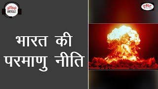 India's nuclear policy 'No first use'  - Audio Article