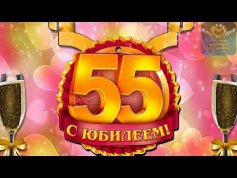 Поздравления на юбилей свекрови 55 лет чтобы всех тронуло так развелся