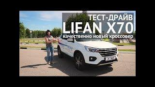 Тест драйв Lifan X70 качественно новый кроссовер