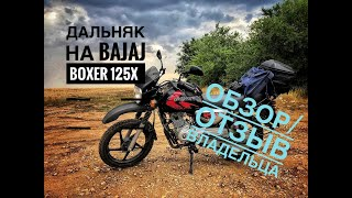 bajaj-boxer-125x