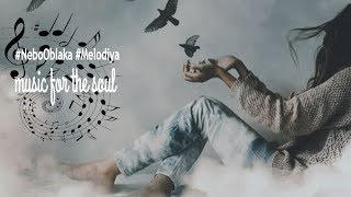 Великолепная музыка без слов  для души и настроения