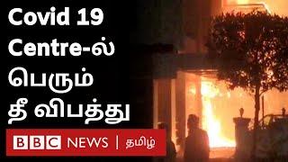 Breaking: Fire Accident in Covid 19 Centre | Vijayawada | Andhra