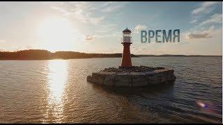 Смотреть клип Роман Бестселлер - Время