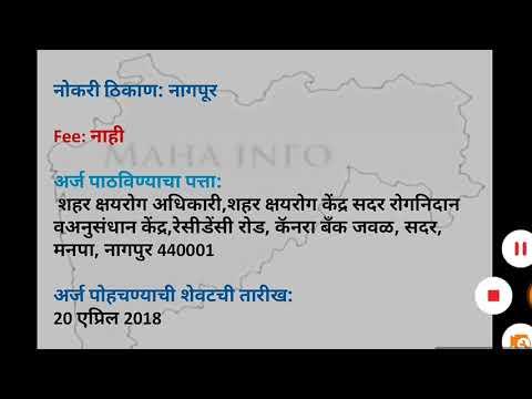 Nagpur Maha Nagar Palika job 2018-  Accountant & Lab assistant & Other