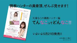 【競馬】天童なこ初書籍記念特典映像!!豪華対談ゲストはこちらの2人!!