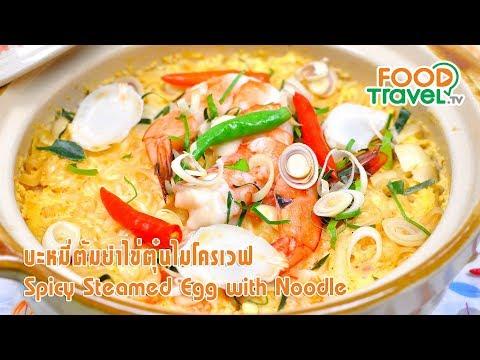 บะหมี่ต้มยำไข่ตุ๋นไมโครเวฟ | FoodTravel ทำอาหาร - วันที่ 09 Mar 2019