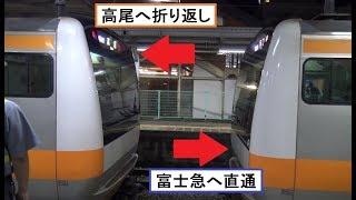 夜の大月駅で切り離し作業をした中央快速線と富士急行線直通に分かれるE233系の向かい合いと異なる制服の車掌の乗務