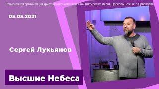 \Высшие Небеса\ - Сергей Лукьянов - 05.05.2021