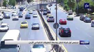 ترخيص أول شركة للنقل بواسطة التطبيقات الذكية في الأردن - (25-6-2018)