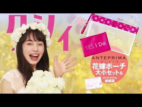 井桁弘恵 ゼクシィ CM スチル画像。CM動画を再生できます。