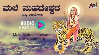 Male Mahadeshwara Bhakthi Geethegalu | Kannada Devotional Juke Box | Sung By: B.R.Chaya | Kannada