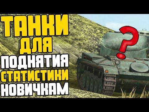 ЛУЧШИЕ танки ДЛЯ поднятия СТАТИСТИКИ новичкам в WoT Blitz