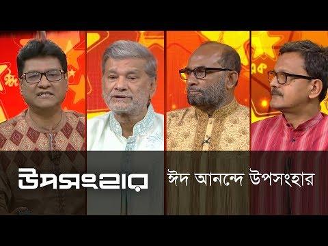 ঈদ আন্দন্দে উপসংহার || Uposonghar || Bangla News || DBC News
