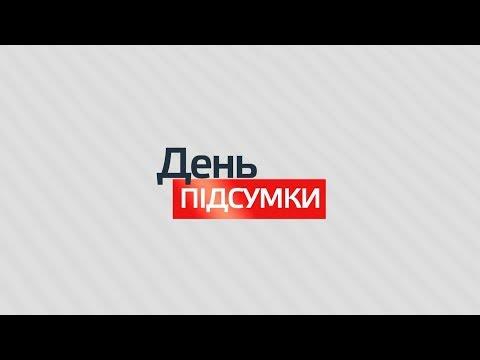 Телеканал TV5: ДЕНЬ. ПІДСУМКИ 25.05.2020