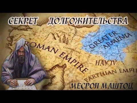 Секрет долгожительства Армении. Алфавит Маштоца
