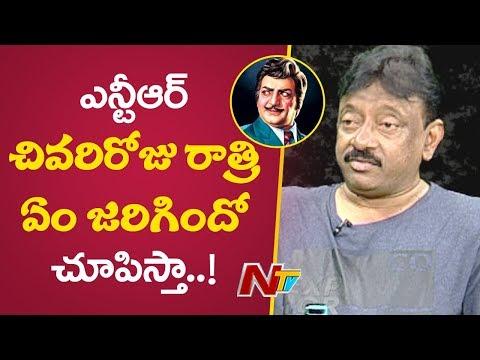 Ram Gopal Varma about Sr NTR's Viceroy Incident   Lakshmi's NTR   NTV
