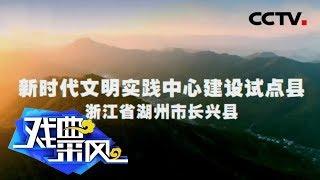 《戏曲采风》 20190613| CCTV戏曲