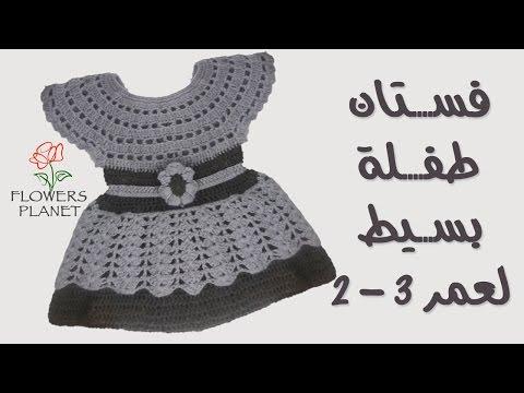 179d78eae  طريقة عمل فستان بالكروشيه للاطفال   كوكب الورود Flower Planet - YouTube