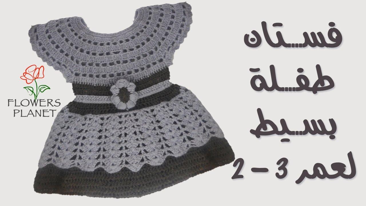 f54000bc6  طريقة عمل فستان بالكروشيه للاطفال | كوكب الورود Flower Planet - YouTube
