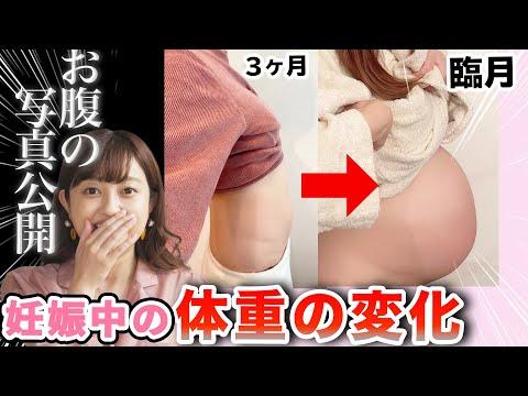【産後ダイエット】何キロ増えた?妊娠中の体重の変化とお腹の写真を公開