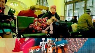 Мужское / Женское - Вокзал для двоих. Выпуск от05.12.2016
