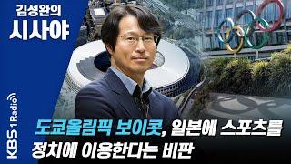 """[김성완의 시사야] """"도쿄올림픽 보이콧, 일본…"""