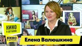 Елена Валюшкина | Кино в деталях 09.04.2019 HD