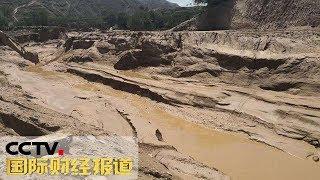 [国际财经报道]热点扫描 甘肃迭部:山洪灾害致1人死亡 多人失联| CCTV财经