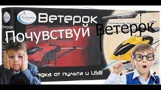 Новая честная распаковка вертолета Ветерок