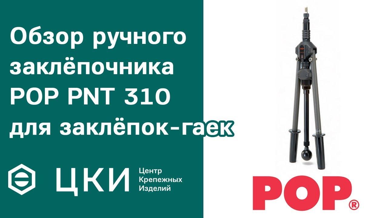 Обзор ручного заклёпочника POP PNT 310 для заклёпок-гаек | ЦКИ