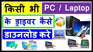 how to download and install driver for all laptop/PC driver pack solution | online/offline