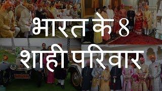 भारत के 8 शाही परिवार | Top 8 Royal Families of India | Chotu Nai