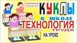 гадости на уроке Технологии Труда куклами играть разговор класс дружба подружки подсказки радость