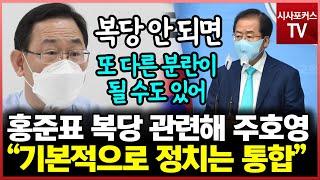 """홍준표 복당 관련해 주호영 """"기본적으로 정치는…"""