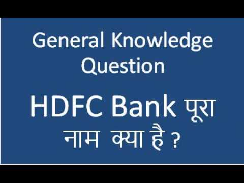 HDFC Bank Ka pura Naam  | HDFC BANK Full form  |  HDFC bank Interview question